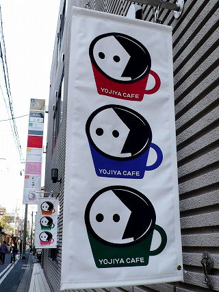 NOKI京都旅