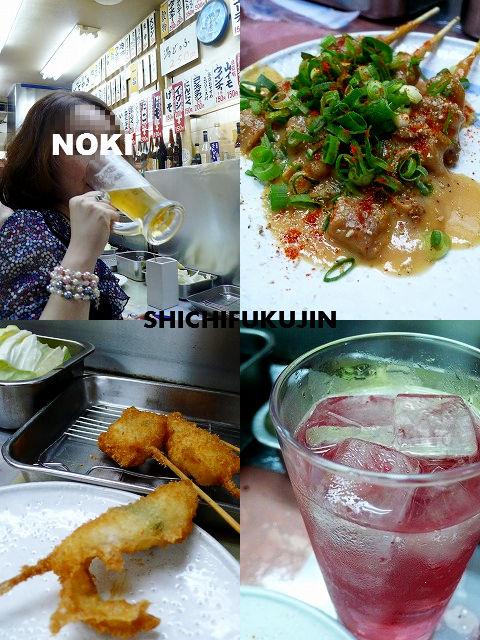 NOKI大阪旅
