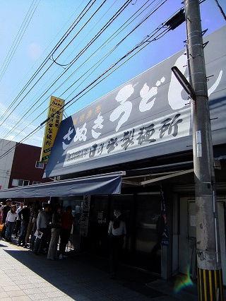 香川旅行2010