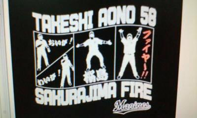 桜島ファイヤーTシャツ