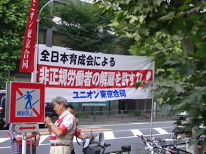 全日本育成会社前1