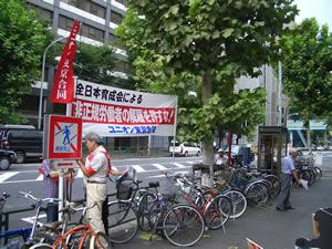 全日本育成会社前2