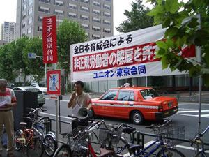 全日本育成会社前3