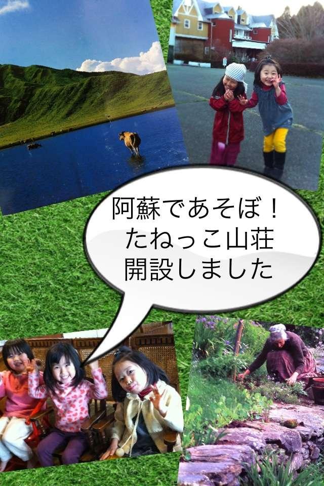 tanekko-sansou.jpg