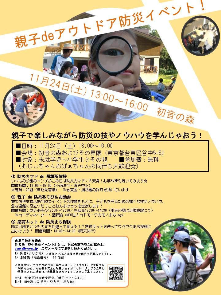 121108親子deアウトドア防災イベントポスター.jpg
