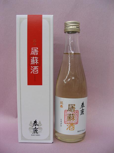 春鹿 延寿 屠蘇酒(えんじゅ とそざけ)