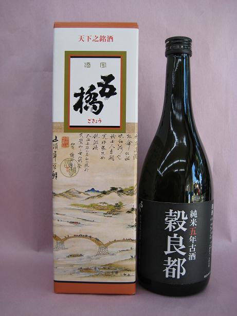五橋 純米五年古酒「穀良都」