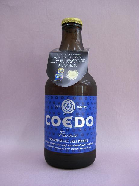 コエドビール 瑠璃