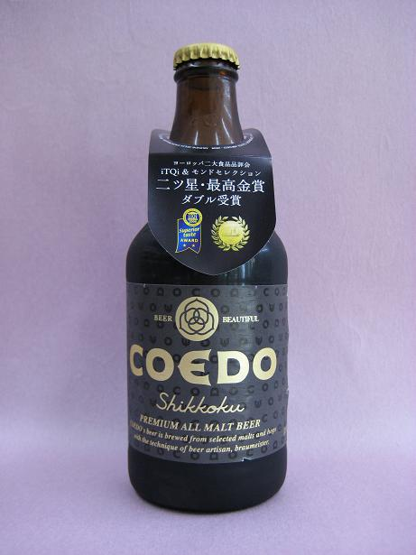 コエドビール 漆黒