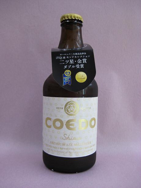 コエドビール 白