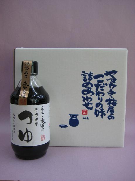 名工・永田の手づくりつゆ<br />
