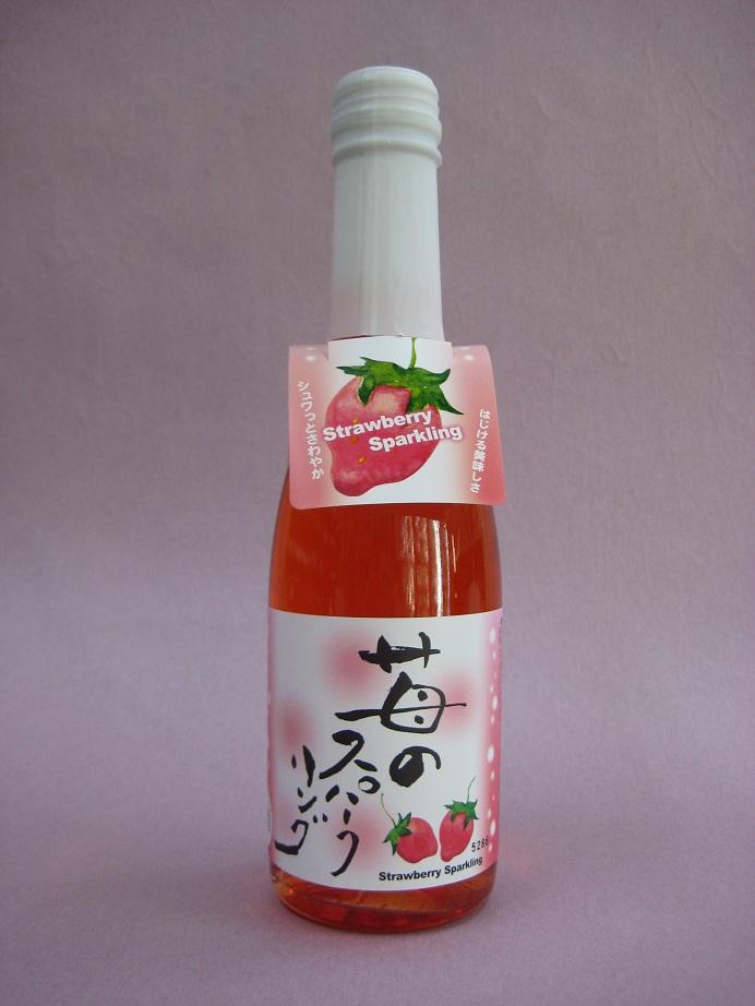 苺のスパークリング