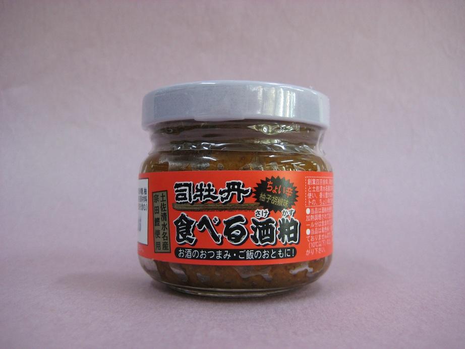 司牡丹 食べる酒粕