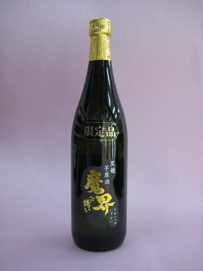 芋焼酎 魔界への誘い原酒 特別限定品 37度