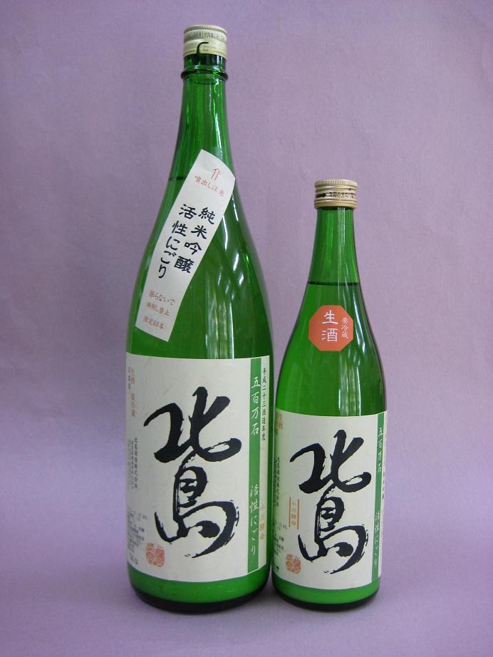 北島 五百万石 純米吟醸 活性にごり酒