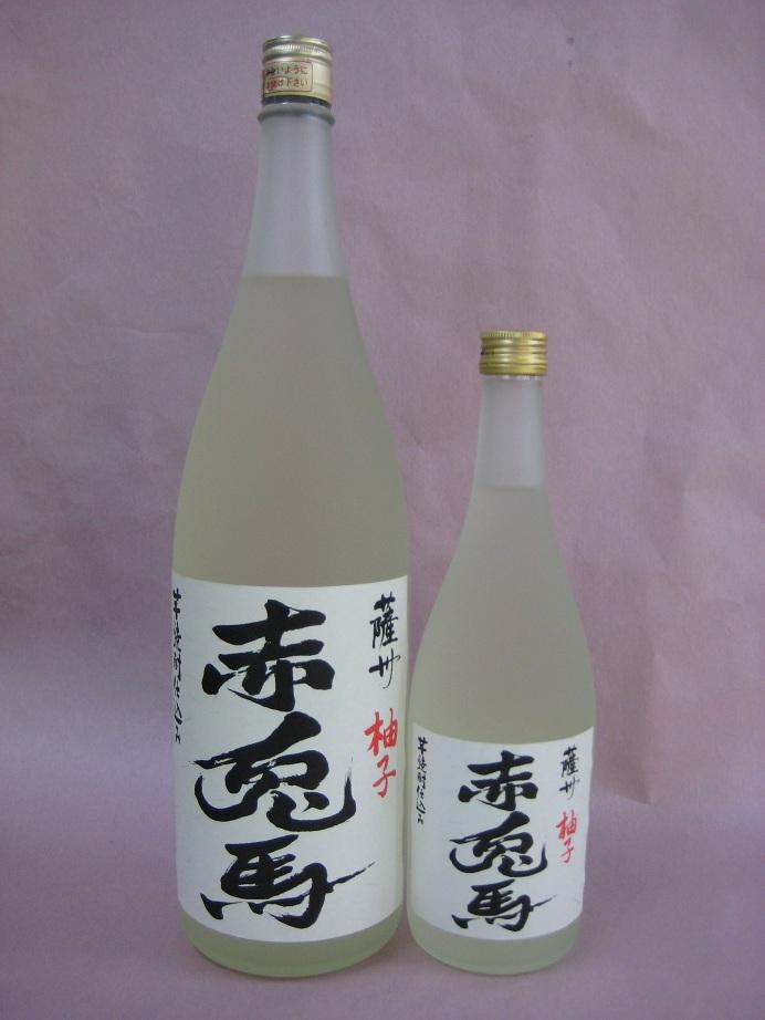赤兎馬(せきとば) 柚子