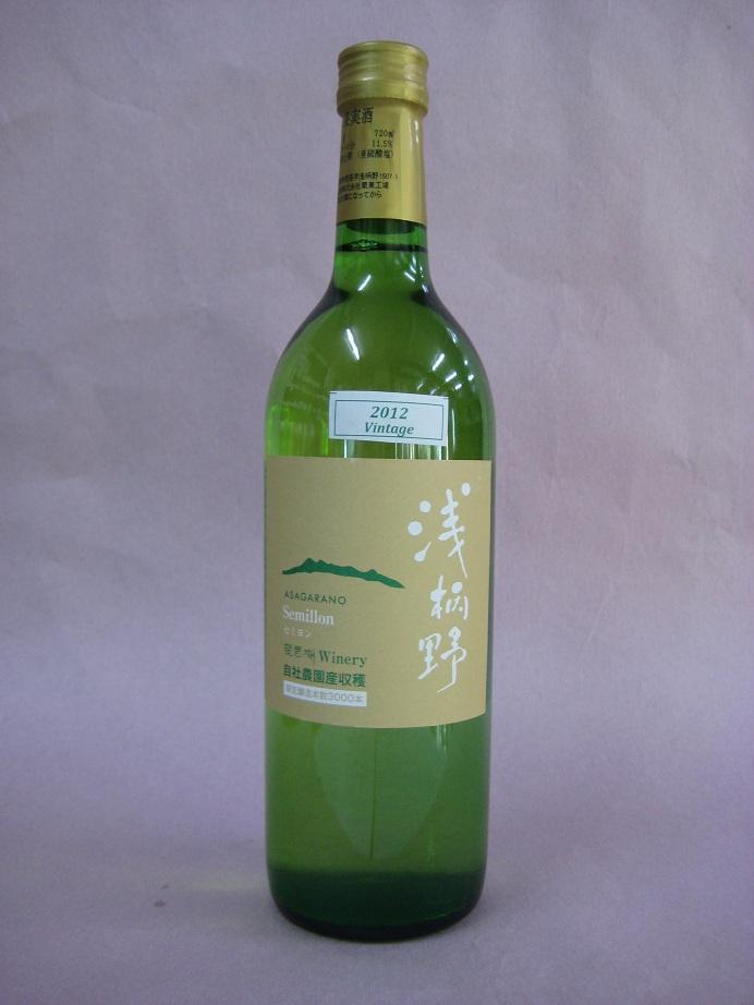 琵琶湖わいん 浅柄野(あさがらの)セミヨン2012(白)