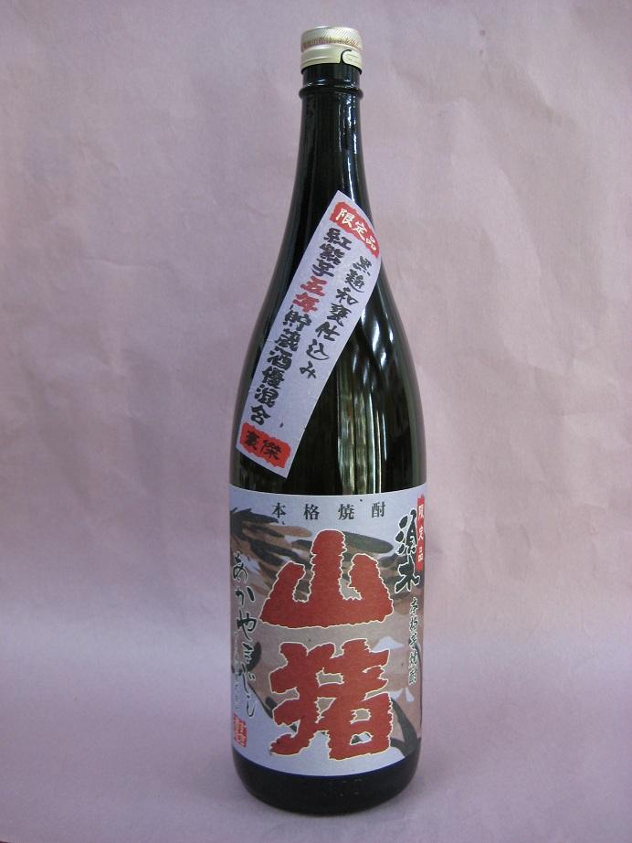 芋焼酎 赤山猪(あかやまじし)2013 25度