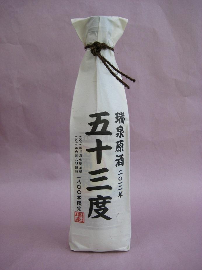 瑞泉原酒2009五十三度 53度