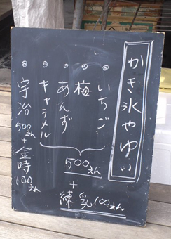 yuigoori