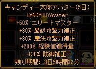 キャンディ—太郎(S)