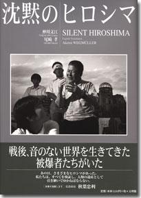 沈黙のヒロシマ