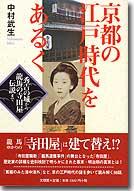 京都の江戸時代をあるく