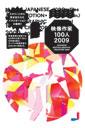 映像作家100人 2009