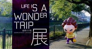 LIFE IS A WONDER TRIP展