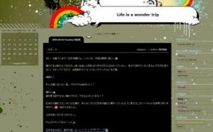 ヒデブログ
