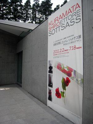 2011-06-03kuramata1.jpg
