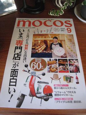 2011-08mocos1.jpg