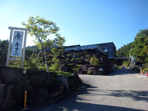 2011-09-07kitani.jpg