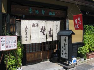 2011-09-07hidasoba1.jpg