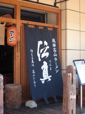 2011-09-07takayama-ramen1.jpg