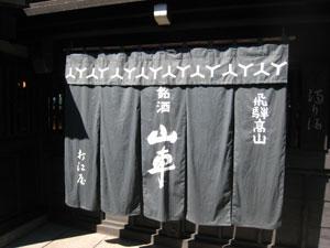 2011-09-08sakagura-harada1.jpg