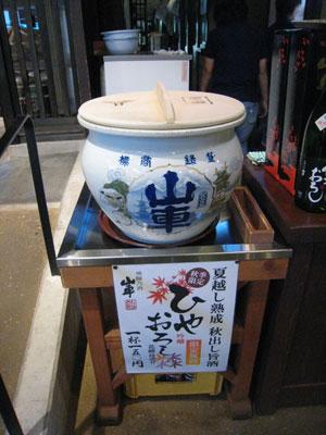 2011-09-08sakagura-harada3.jpg