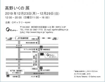 高野2019_切手面(東京)※キャプション確認.jpg