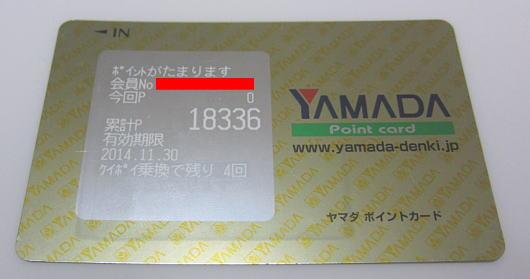 ヤマダ電機 ポイントカード