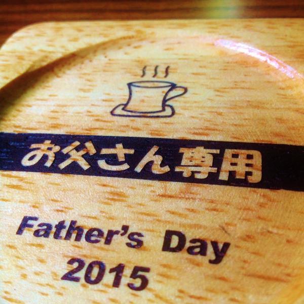 201506 父の日名入れギフト 父の日コースター「父専用」版その2アップ