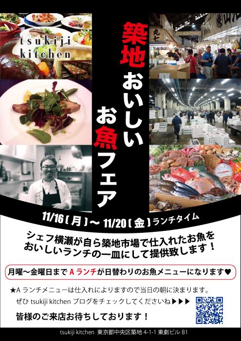 tsukijikitchenお魚フェア