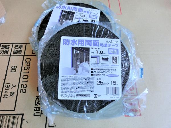 パーゴラDIY 屋根 スーパーブチルテープ