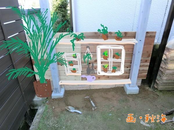 ブロック塀DIY