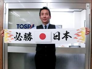 必勝日本.jpg