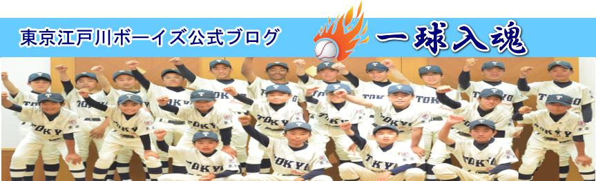 東京江戸川ボーイズ公式ブログ
