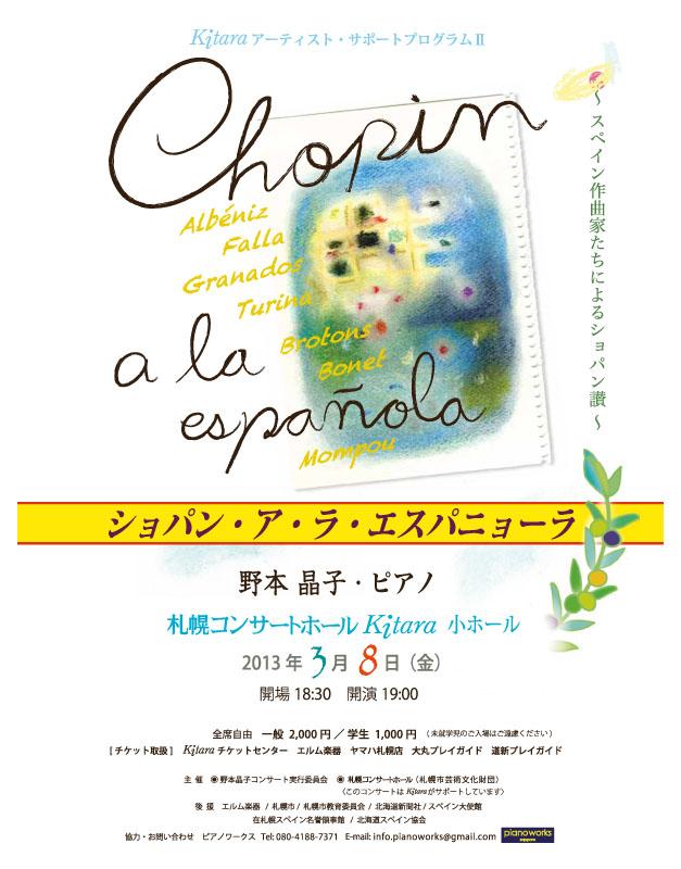 野本晶子ピアノリサイタル20130308