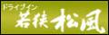 小浜市 松風 ロゴ