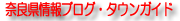 奈良県情報ブログ・イベントガイド