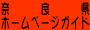 奈良県情報ブログ[別館]・古都奈良どっとこむ