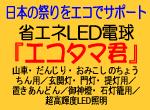 杉江電機 エコタマ君
